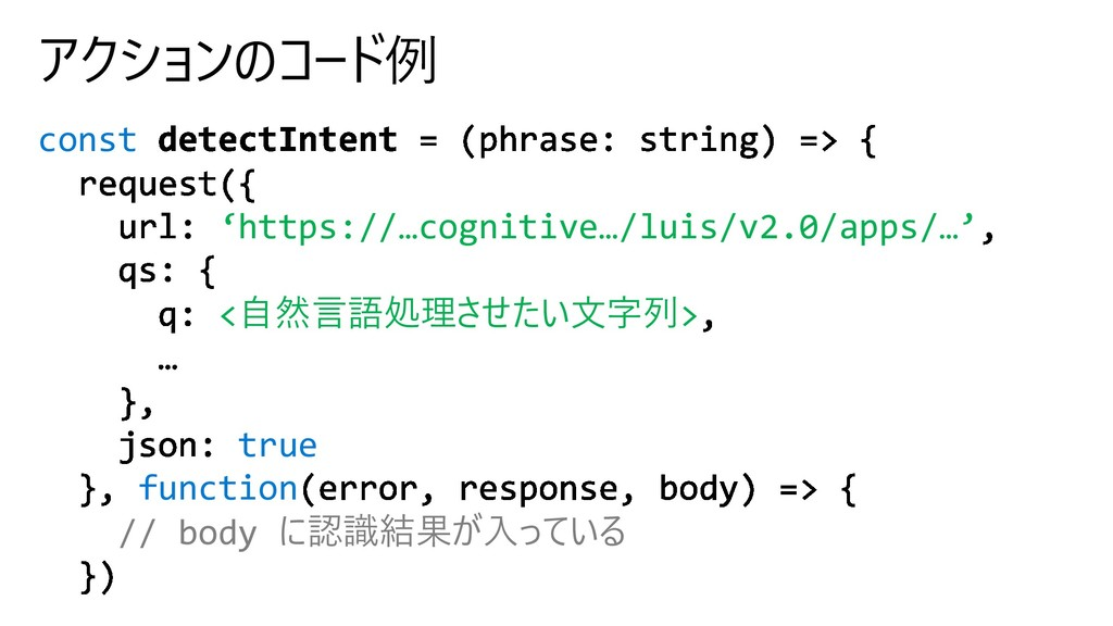 ! const 'https://…cognitive…/luis/v2.0...