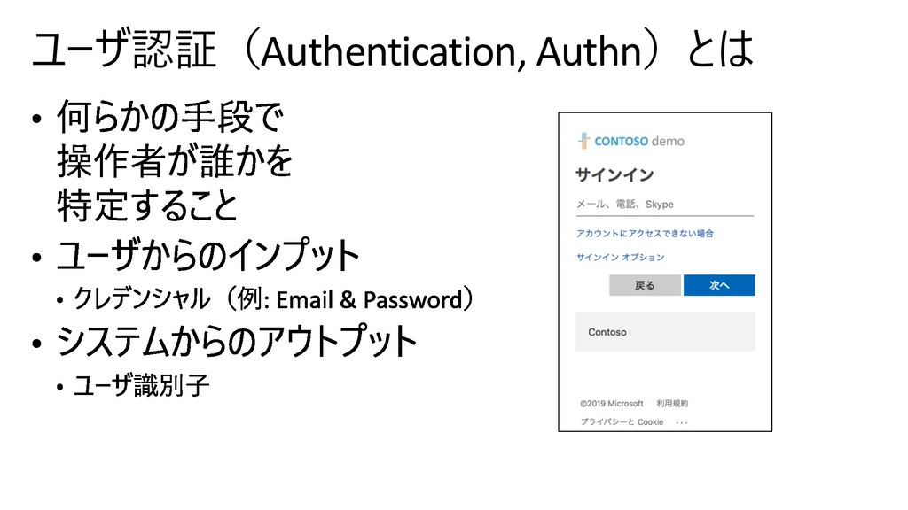 Authentication, Authn