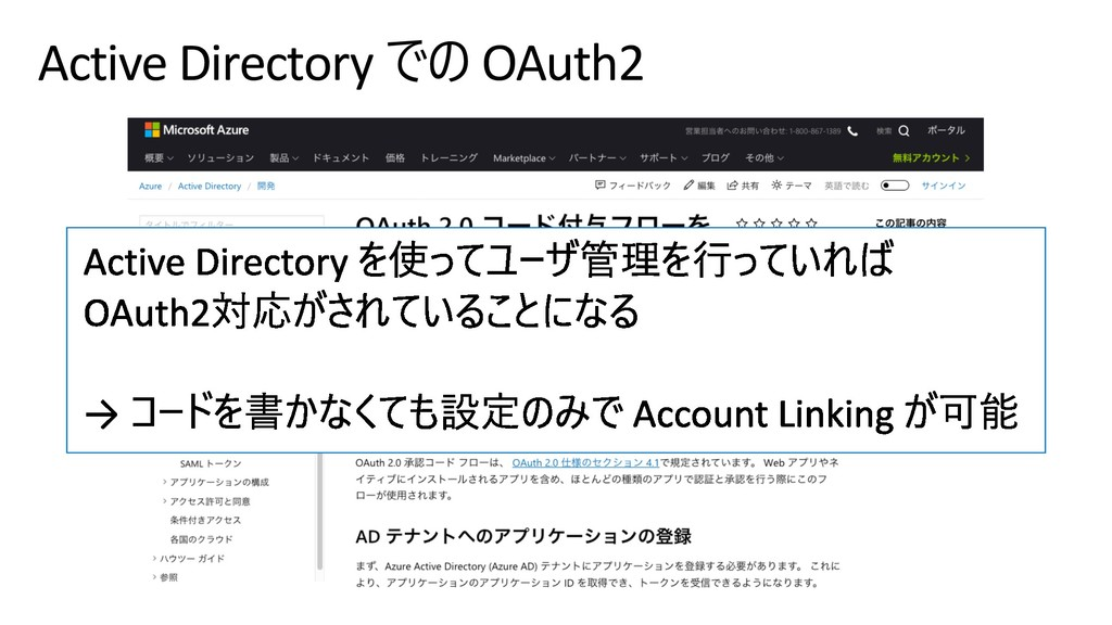 Active Directory  OAuth2