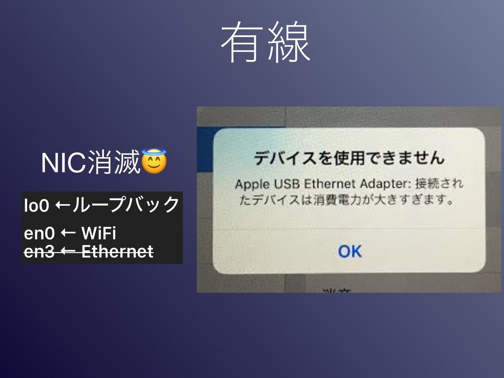 ༗ઢ NICফ໓ lo0 ←ϧʔϓόοΫ en0 ← WiFi en3 ← Ethernet