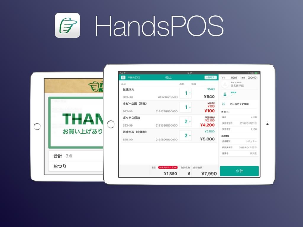 HandsPOS