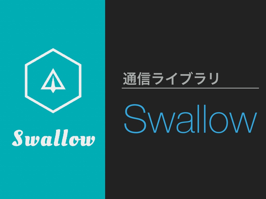 Swallow ௨৴ϥΠϒϥϦ