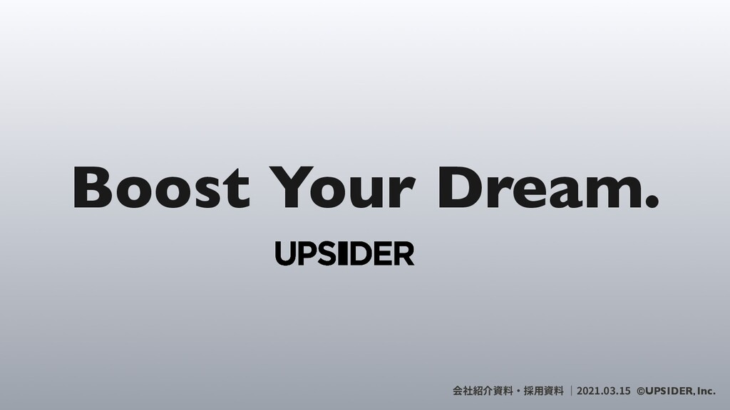 Boost Your Dream. 2021.03.15 ©︎ UPSIDER, Inc.