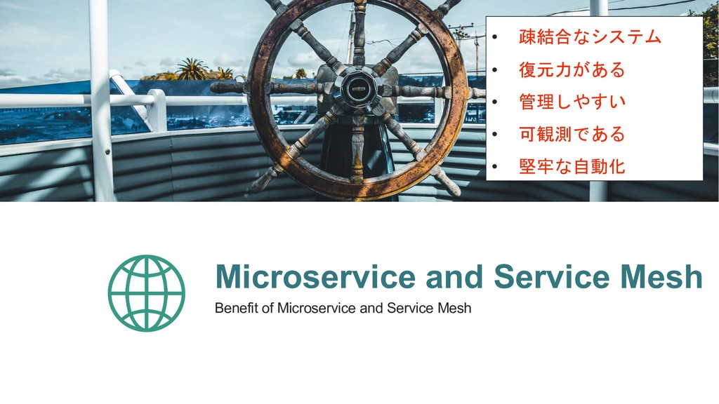 Microservice and Service Mesh Benefit of Micros...