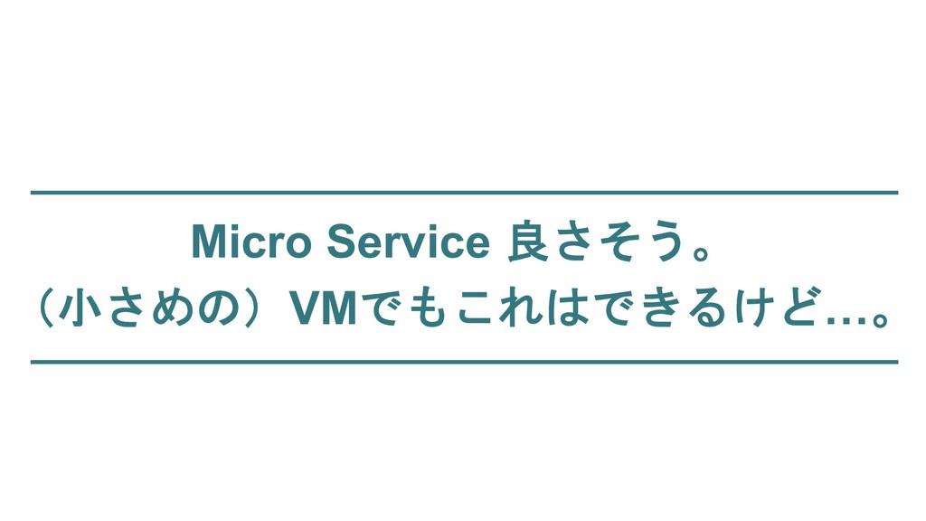 Micro Service   VM …