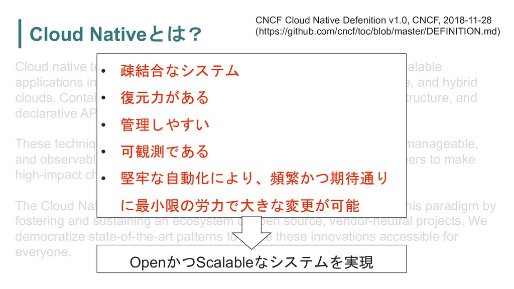 Cloud Native8 Cloud native technologies empow...
