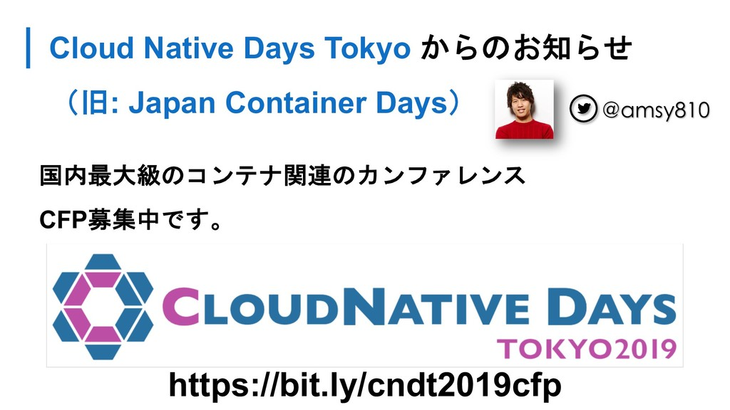 https://bit.ly/cndt2019cfp Cloud Native Days To...