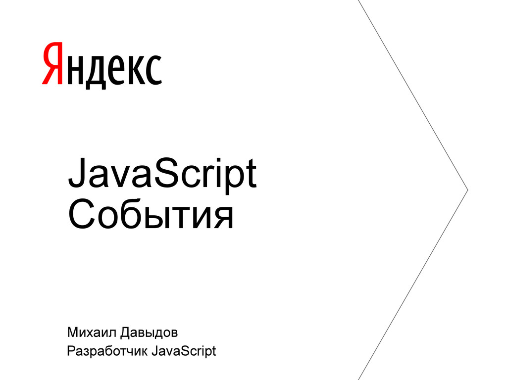Михаил Давыдов Разработчик JavaScript JavaScrip...