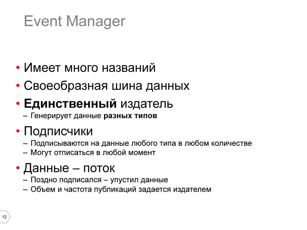 12 Event Manager • Имеет много названий • Сво...