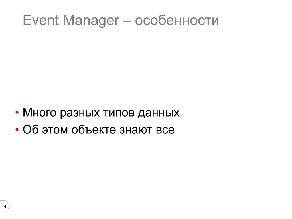 14 Event Manager – особенности • Много разных ...