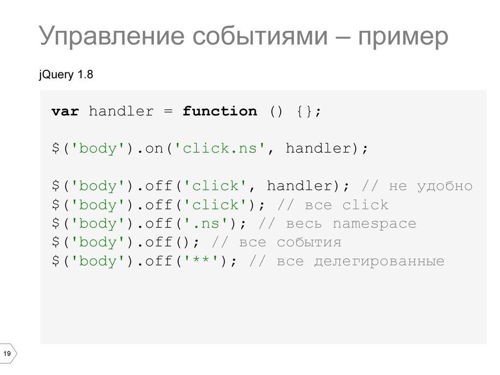 19 jQuery 1.8 var handler = function () {}; $('...
