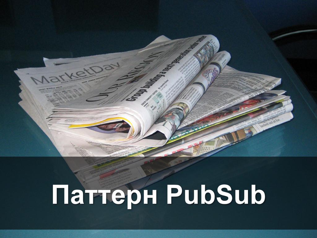 Паттерн PubSub