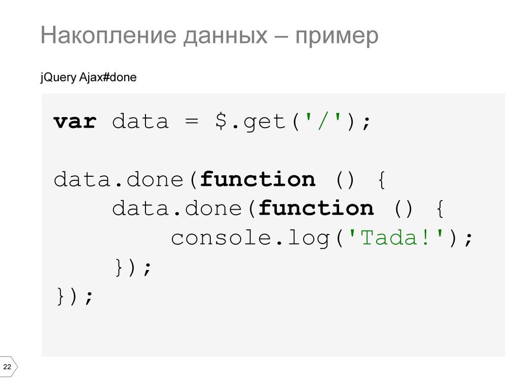 22 jQuery Ajax#done var data = $.get('/'); data...