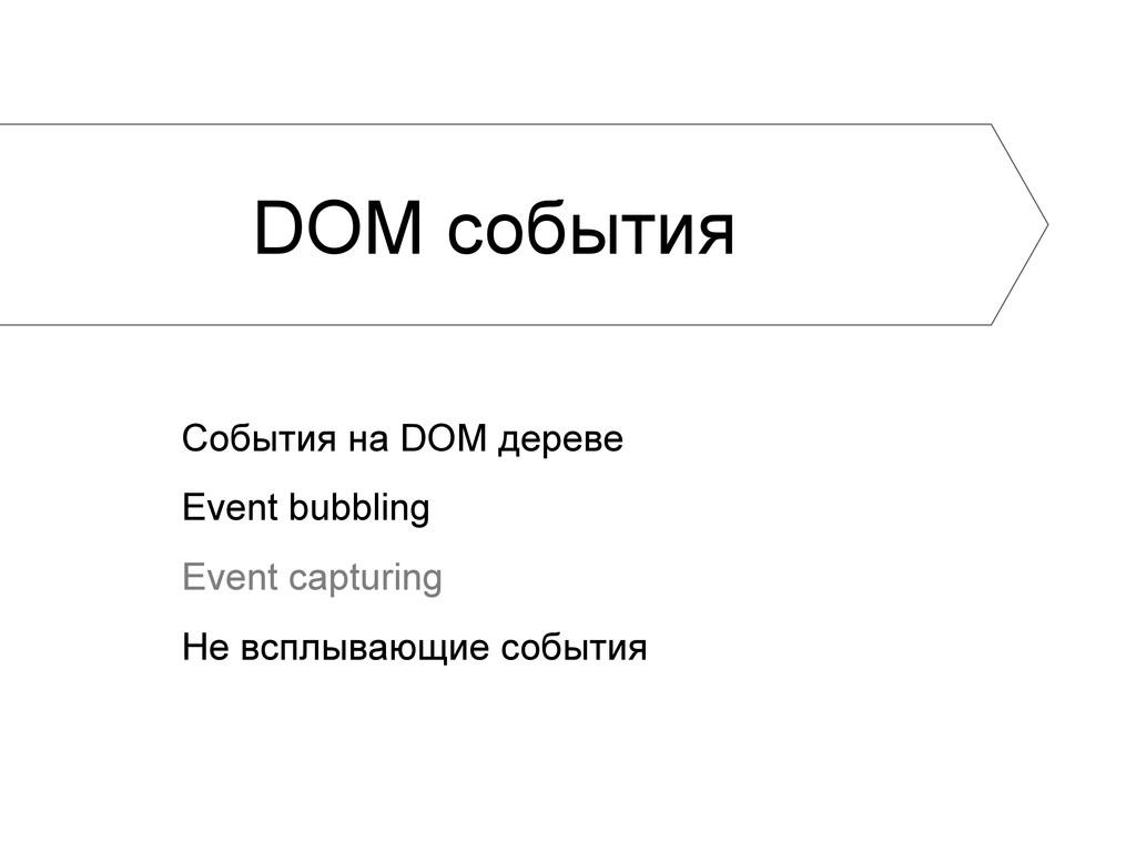 DOM события События на DOM дереве Event bubblin...