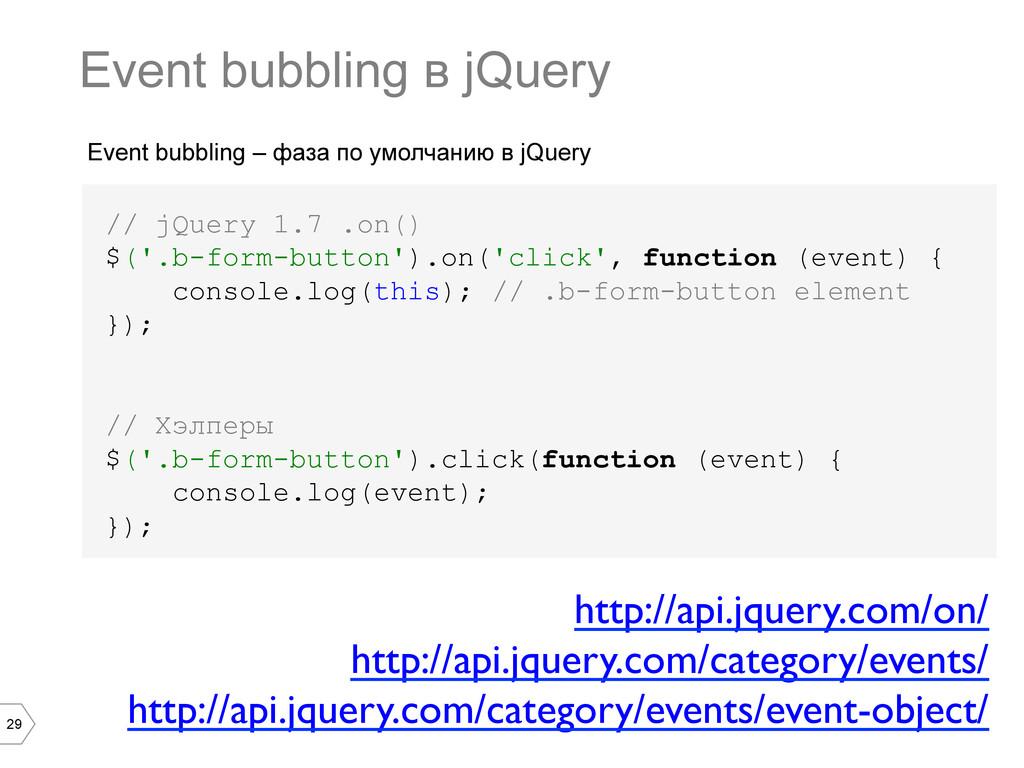 29 Event bubbling – фаза по умолчанию в jQuery ...