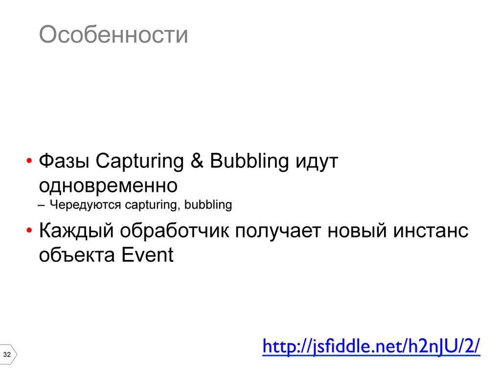 32 Особенности • Фазы Capturing & Bubbling иду...