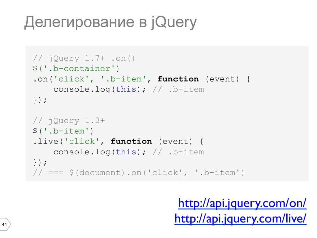 44 // jQuery 1.7+ .on() $('.b-container') .on('...