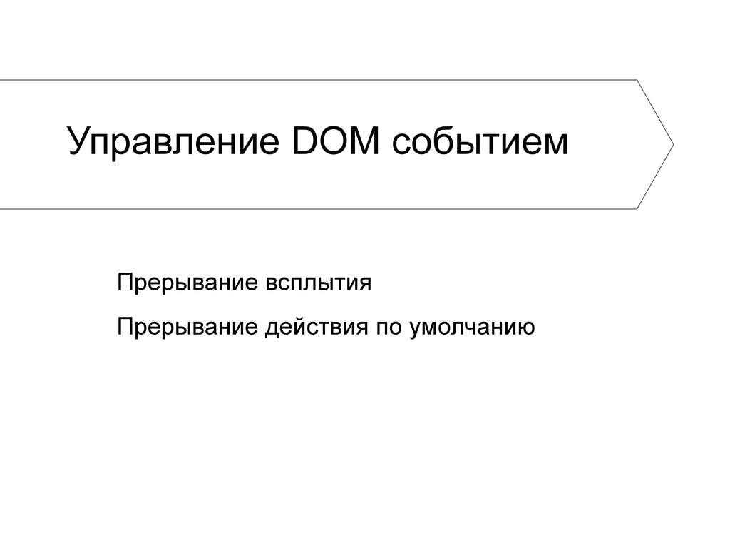 Управление DOM событием Прерывание всплытия Пре...