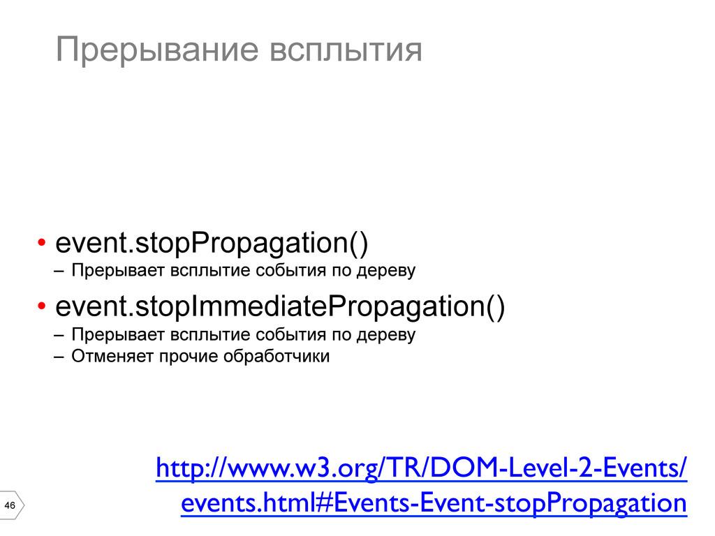 46 Прерывание всплытия • event.stopPropagation...