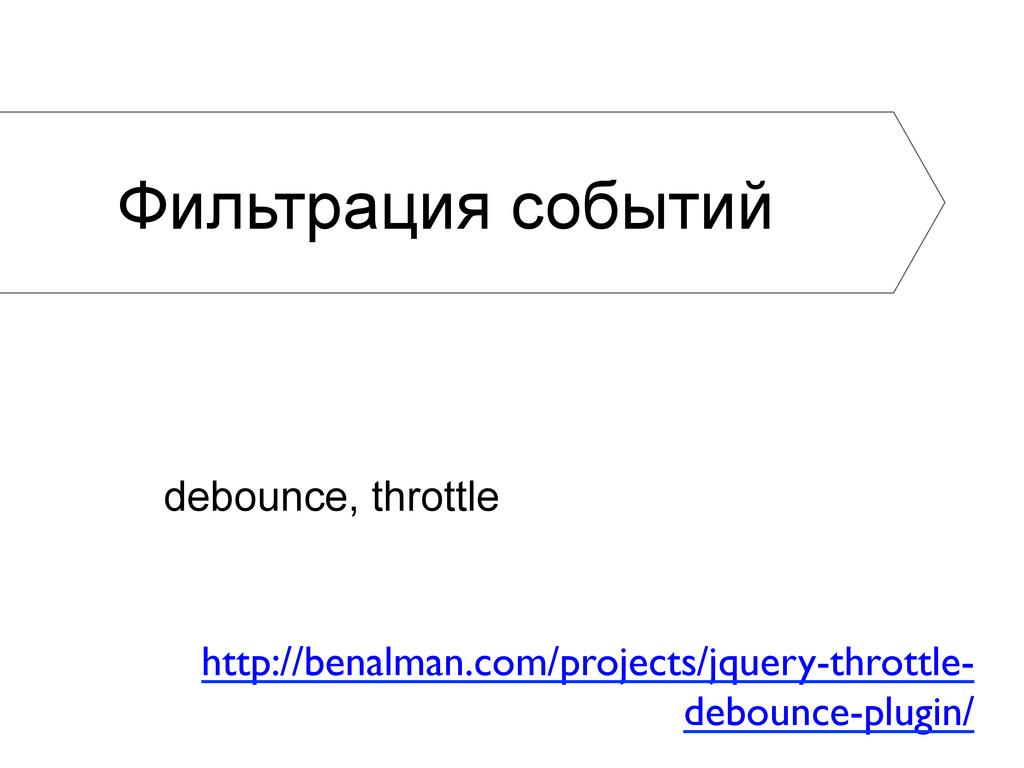 debounce, throttle Фильтрация событий http://be...