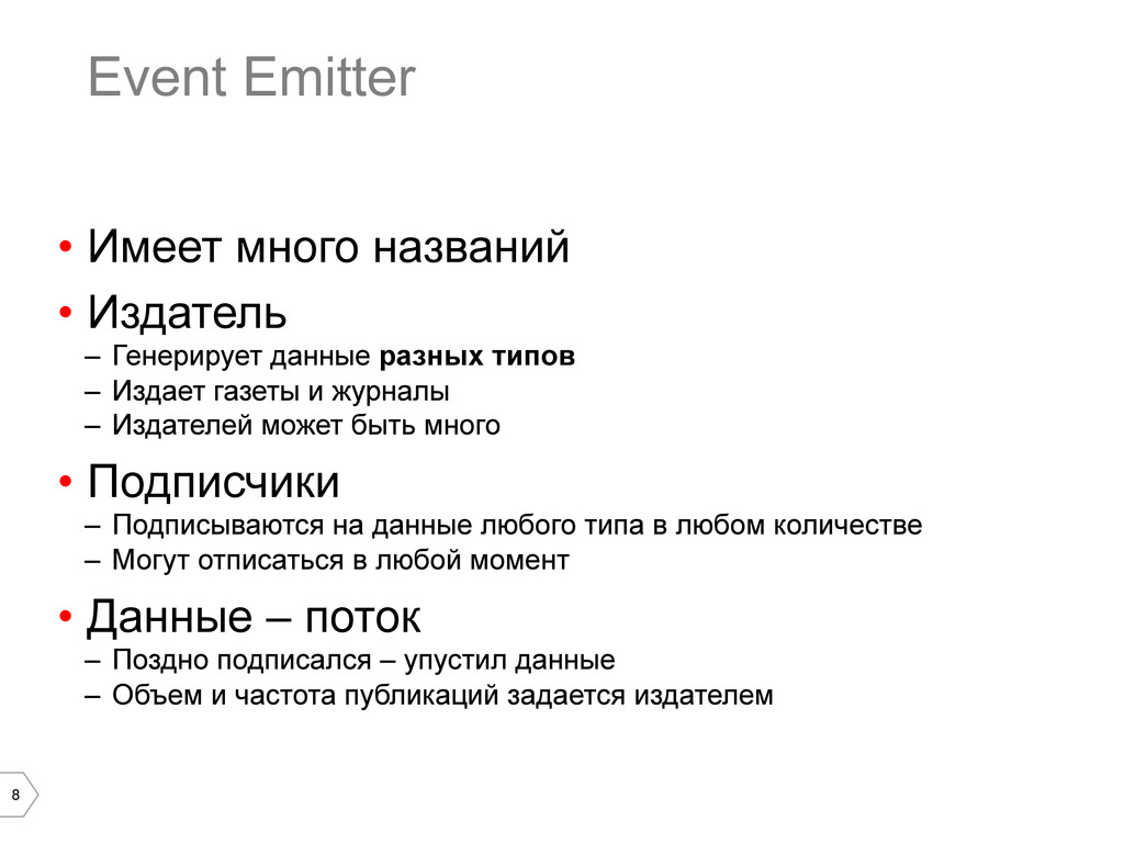 8 Event Emitter • Имеет много названий • Изда...