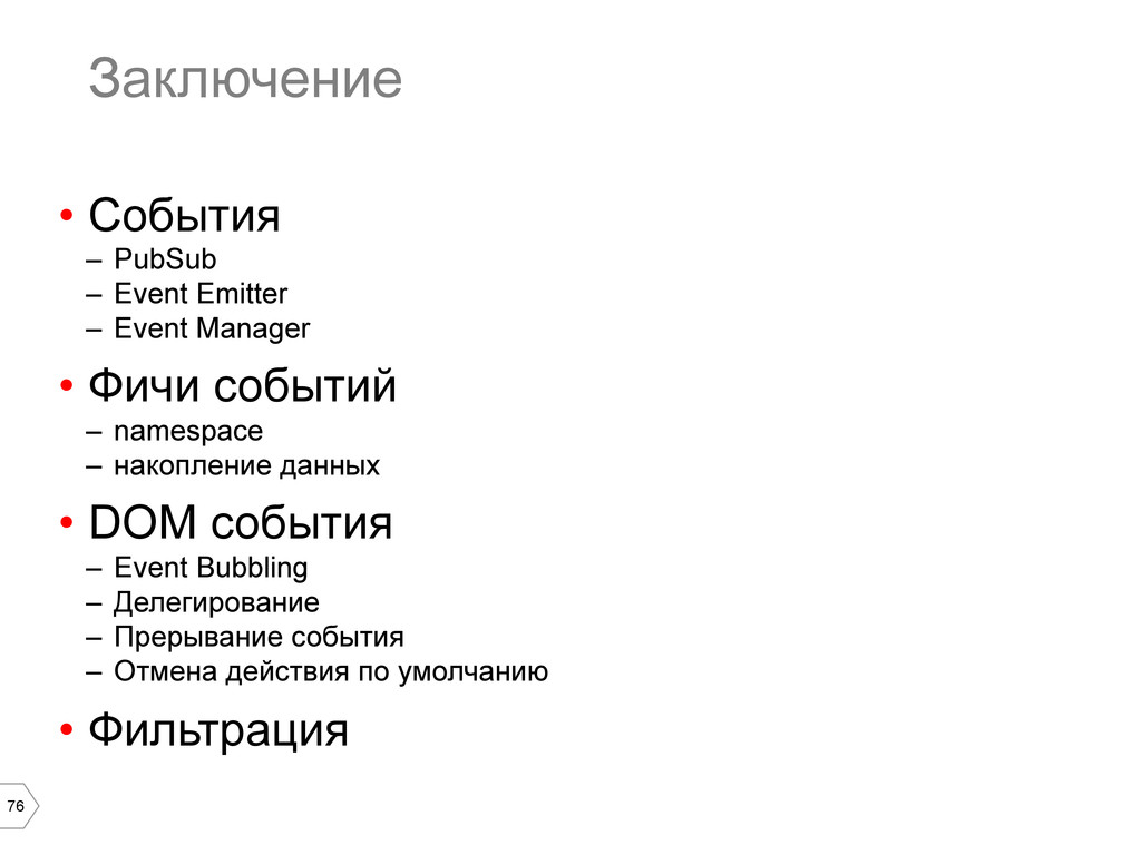 76 Заключение • События – PubSub – Event Emi...