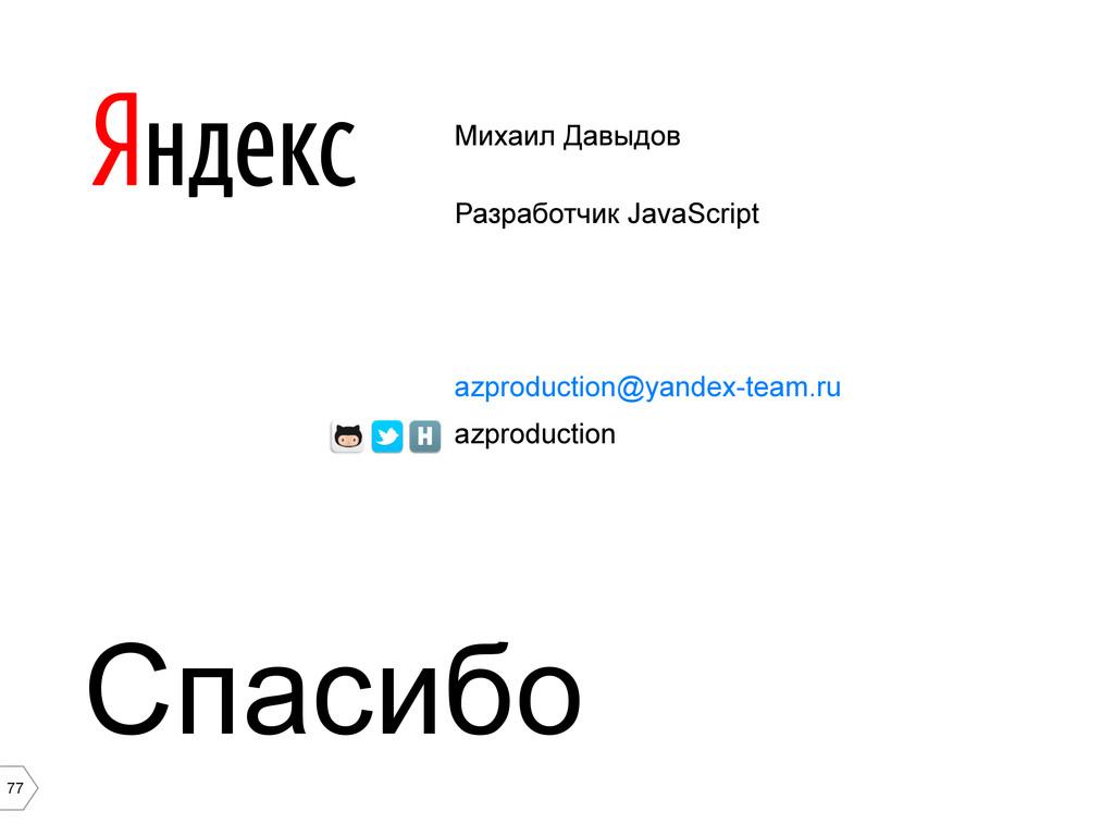 77 Михаил Давыдов Разработчик JavaScript azprod...