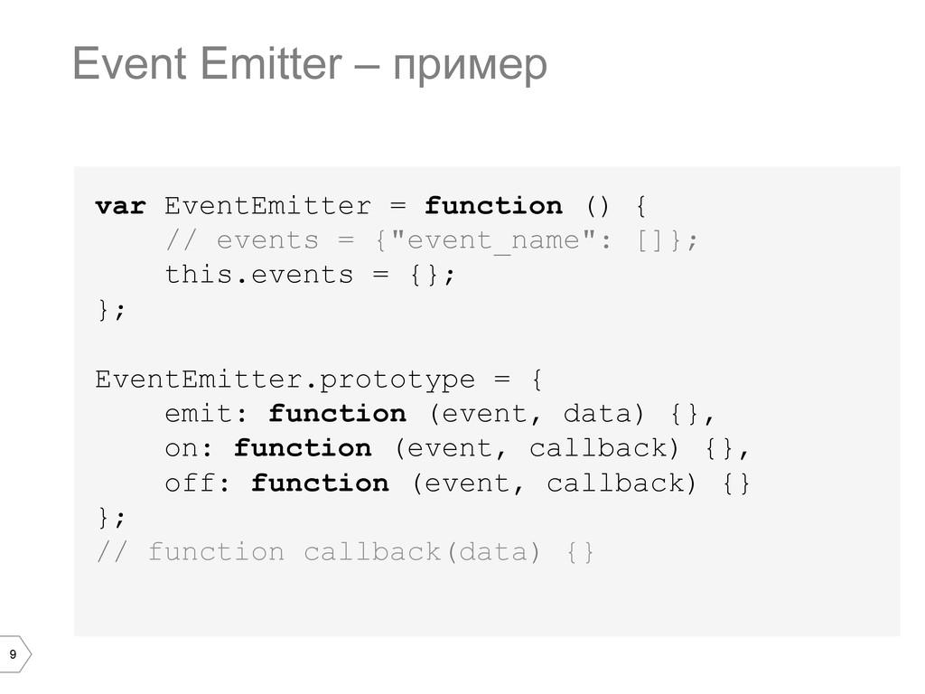 9 var EventEmitter = function () { // events = ...