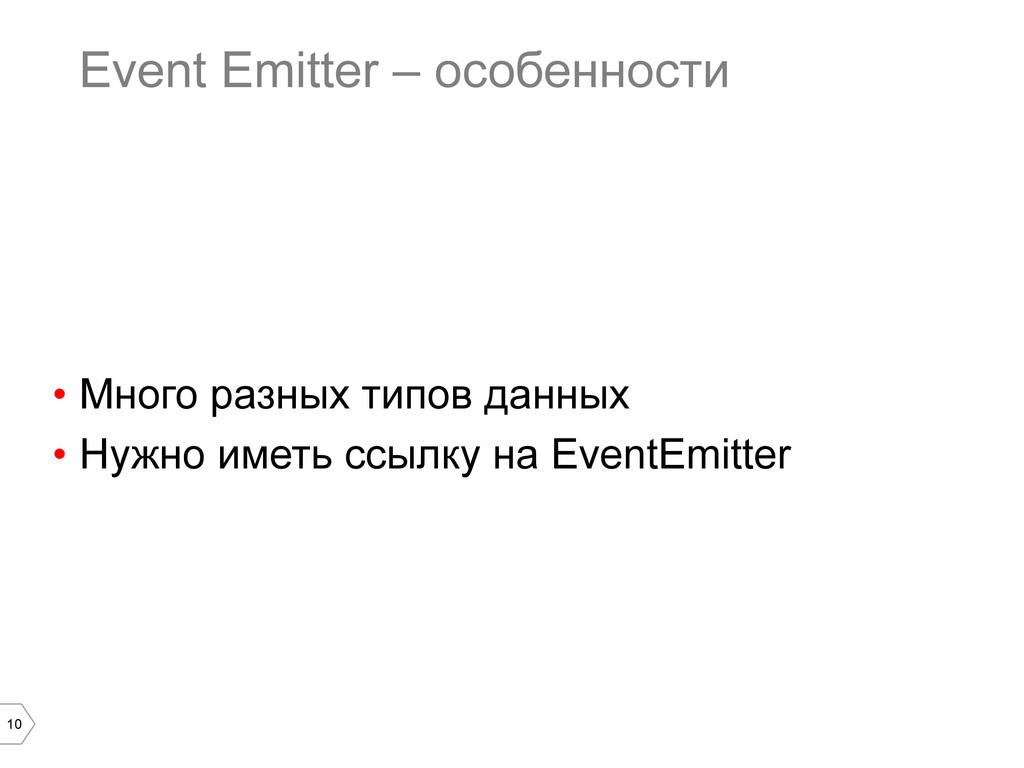 10 Event Emitter – особенности • Много разных ...