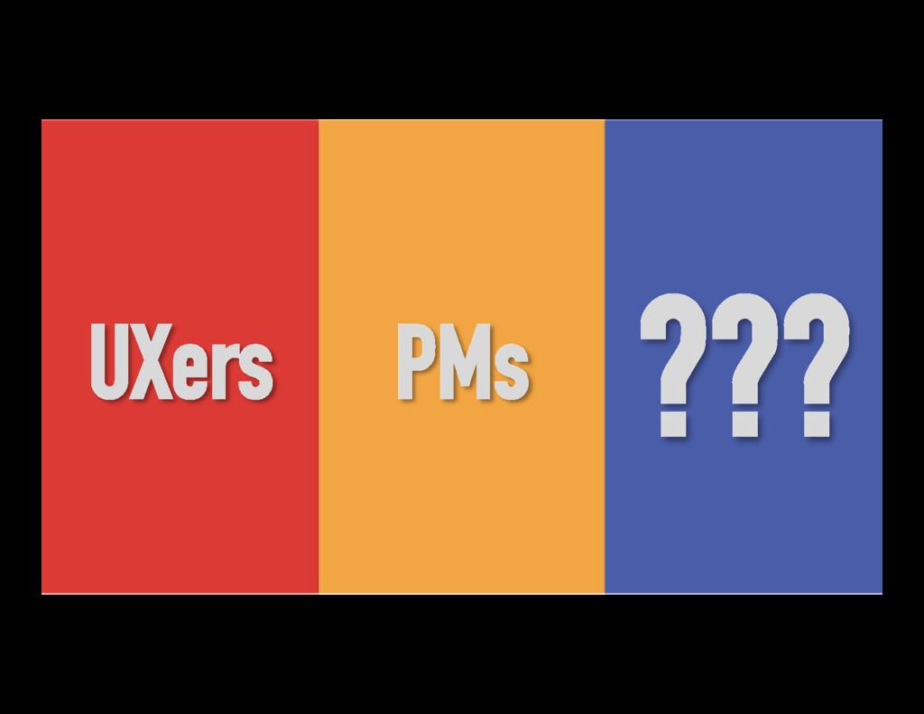 UXers PMs ???