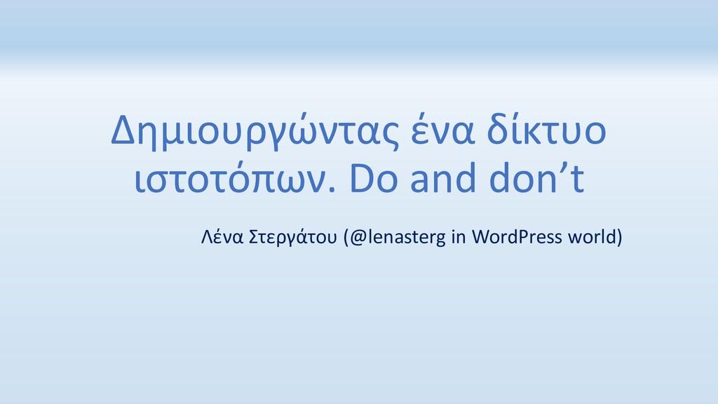 Δημιουργώντας ένα δίκτυο ιστοτόπων. Do and don'...