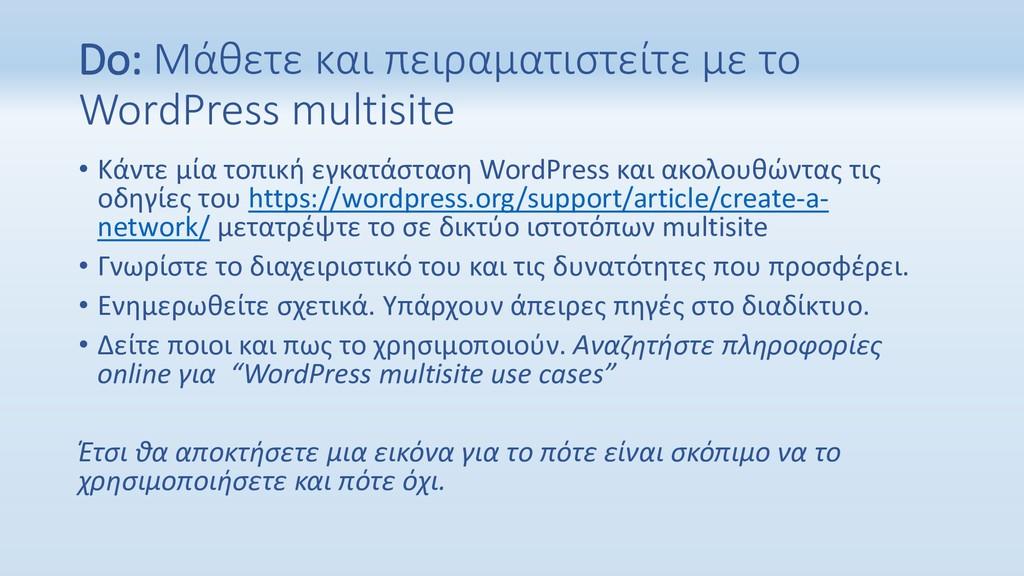 Do: Μάθετε και πειραματιστείτε με το WordPress ...