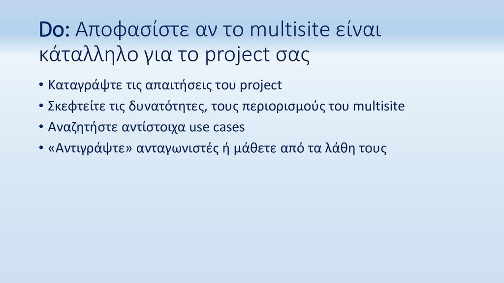 Do: Αποφασίστε αν το multisite είναι κάταλληλο ...