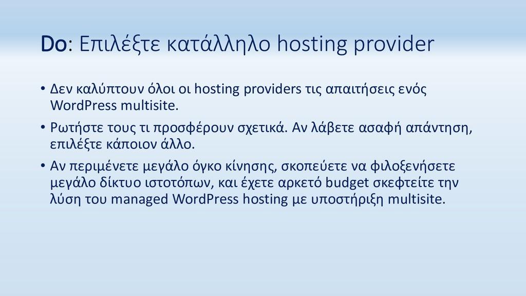 Do: Επιλέξτε κατάλληλο hosting provider • Δεν κ...