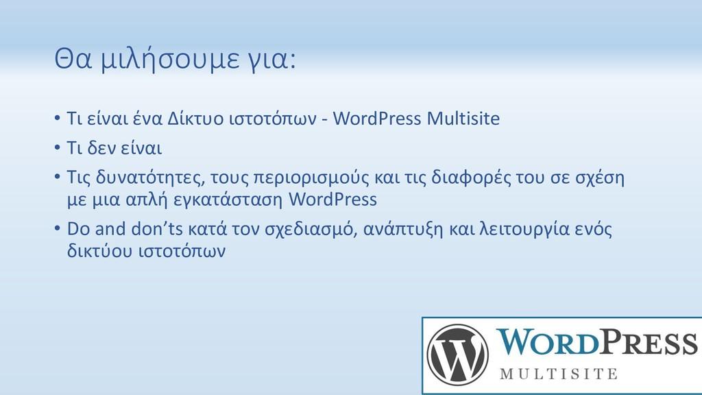 Θα μιλήσουμε για: • Τι είναι ένα Δίκτυο ιστοτόπ...