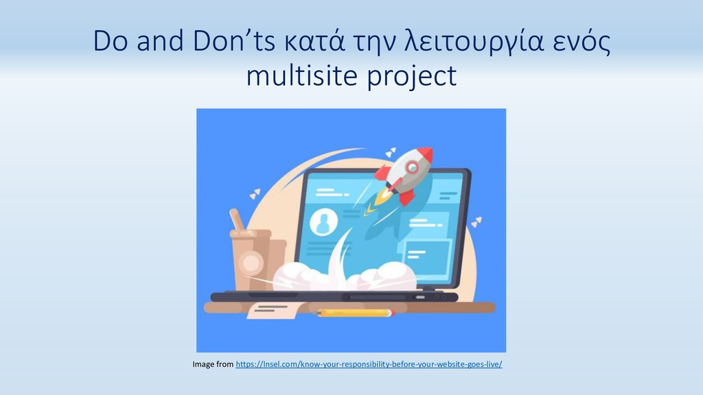 Do and Don'ts κατά την λειτουργία ενός multisit...