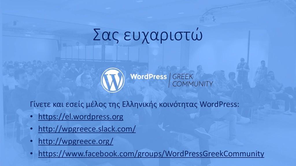 Σας ευχαριστώ Γίνετε και εσείς μέλος της Ελληνι...