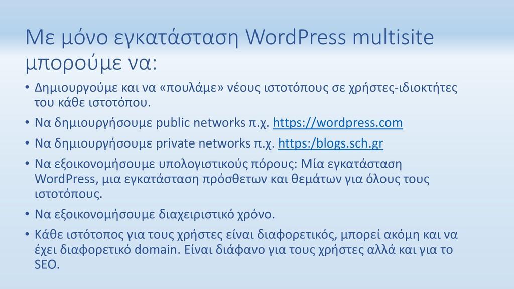 Με μόνο εγκατάσταση WordPress multisite μπορούμ...
