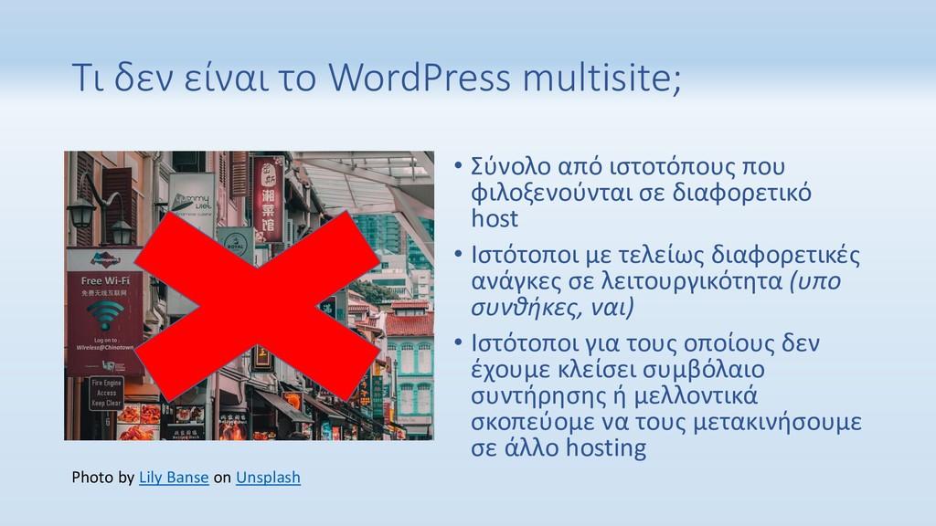 Τι δεν είναι το WordPress multisite; • Σύνολο α...