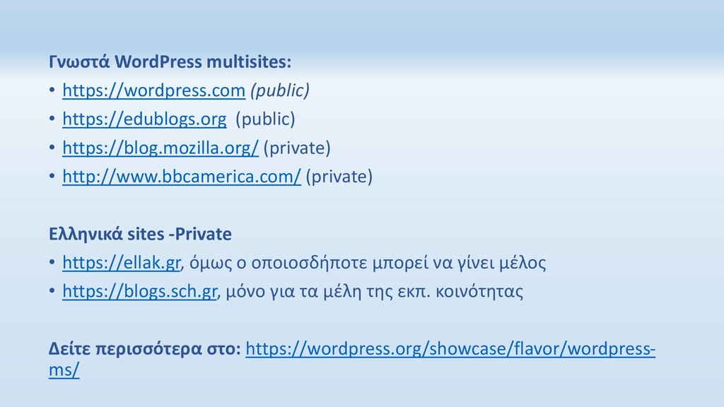 Γνωστά WordPress multisites: • https://wordpres...