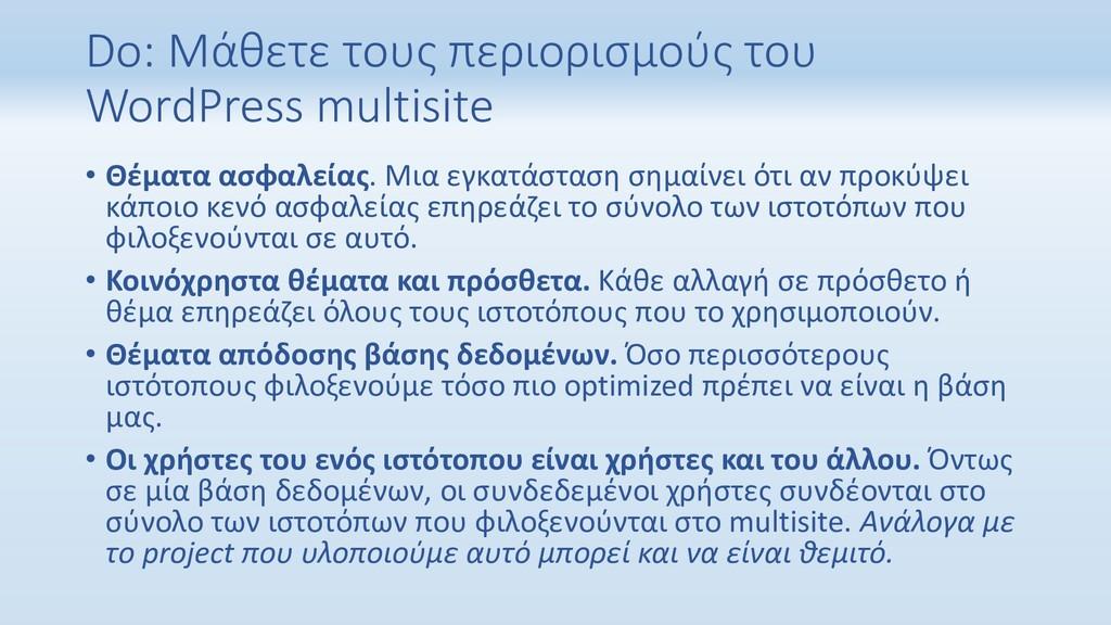 Do: Μάθετε τους περιορισμούς του WordPress mult...
