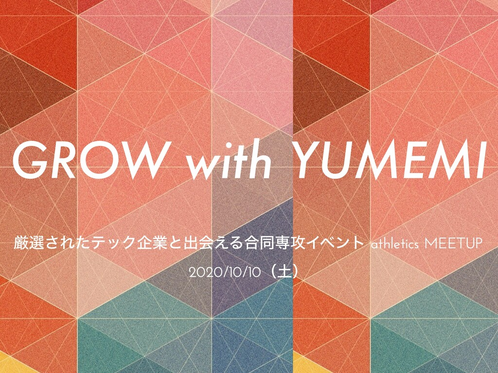 GROW with YUMEMI ݫબ͞ΕͨςοΫاۀͱग़ձ͑Δ߹ಉઐ߈Πϕϯτ athlet...