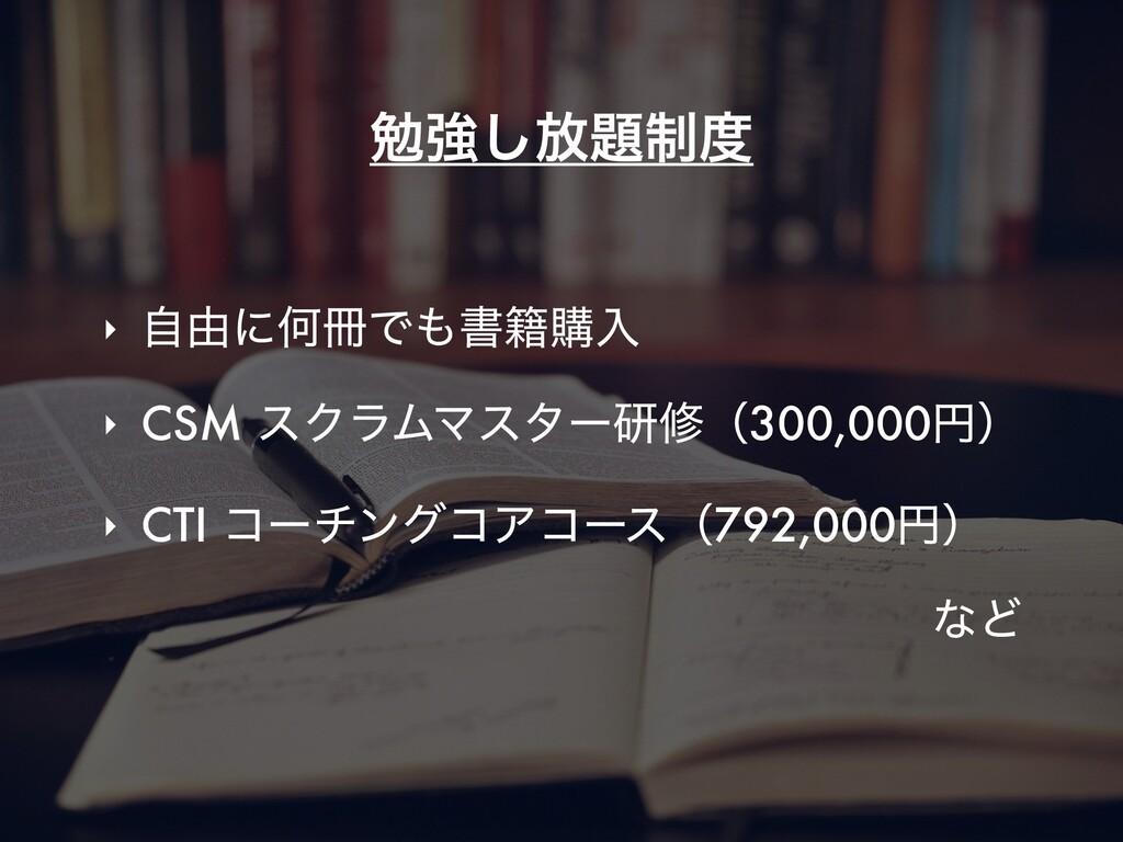 ษڧ͠์੍ ‣ ࣗ༝ʹԿͰॻ੶ߪೖ ‣ CSM εΫϥϜϚελʔݚमʢ300,000ԁ...