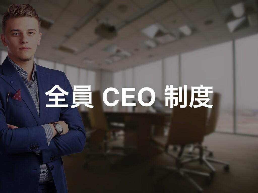 શһ CEO ੍