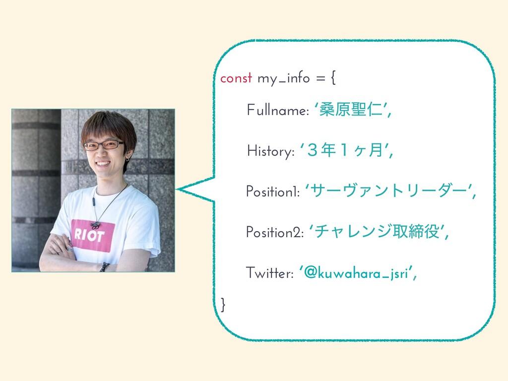 const my_info = { Fullname: '܂ݪਔ', History: '̏...