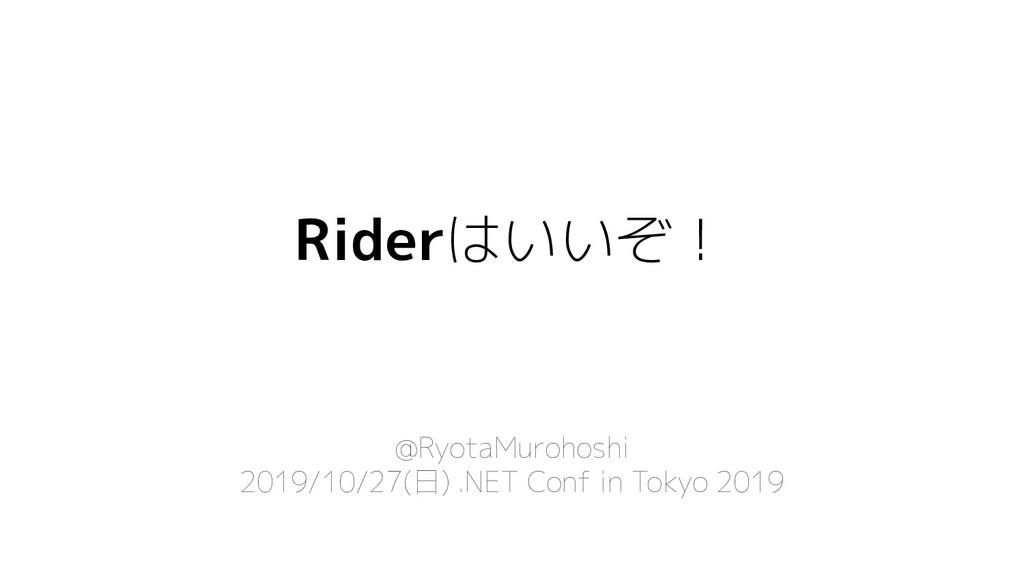 Riderはいいぞ! @RyotaMurohoshi 2019/10/27(日) .NET C...