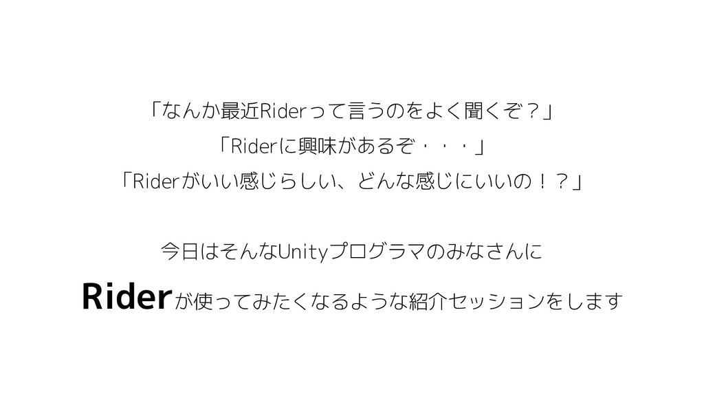 「なんか最近Riderって言うのをよく聞くぞ?」 「Riderに興味があるぞ・・・」 「Rid...
