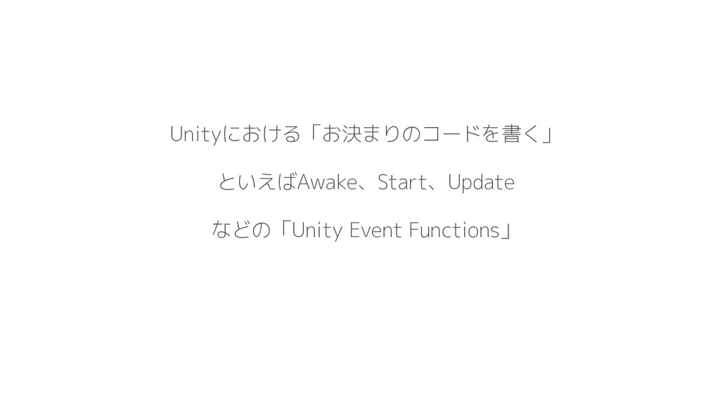 Unityにおける「お決まりのコードを書く」 といえばAwake、Start、Update な...