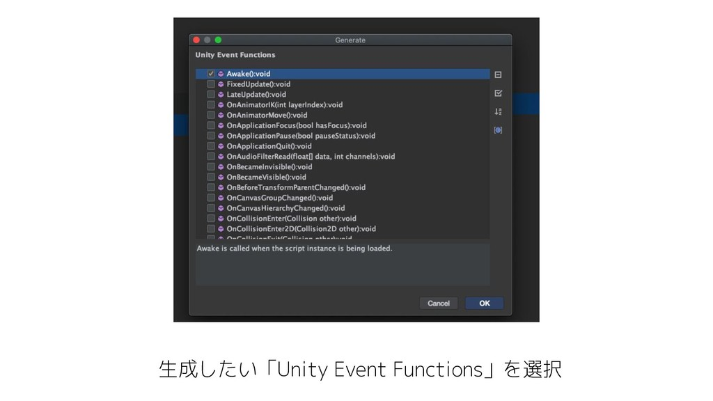 生成したい「Unity Event Functions」を選択