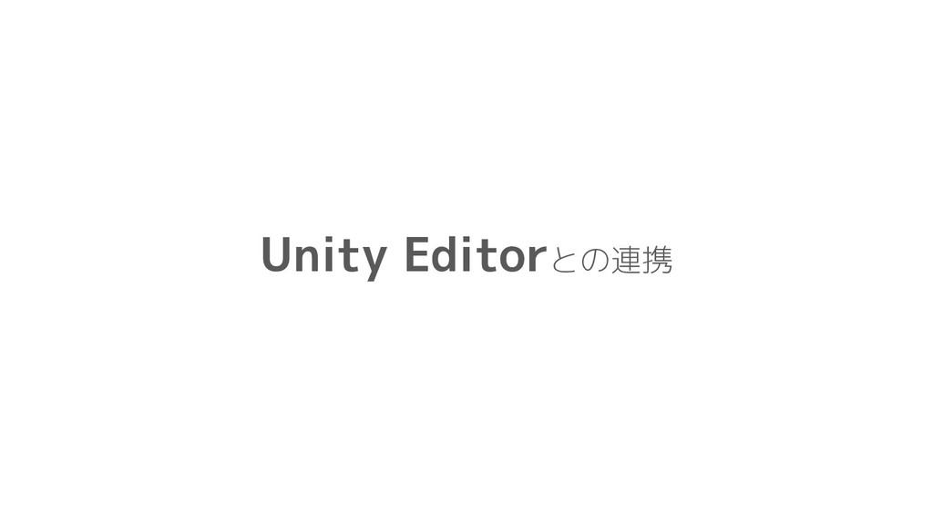 Unity Editorとの連携